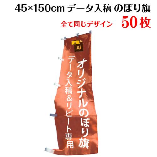 オリジナル のぼり旗 【サイズ:45×150 50枚】【データ入稿&追加注文用】送料無料 完全データ入稿、以前ご注文いただいたのぼり旗の追加注文専用