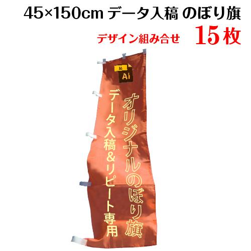 複数デザイン のぼり旗 【サイズ:45×150 15枚】【データ入稿&追加注文用】 送料無料 完全データ入稿、以前ご注文いただいたのぼり旗の追加注文専用