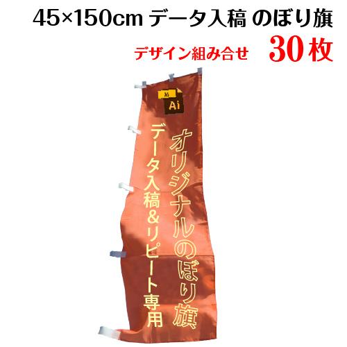 複数デザイン のぼり旗 【サイズ:45×150 30枚】【データ入稿&追加注文用】 送料無料 完全データ入稿、以前ご注文いただいたのぼり旗の追加注文専用