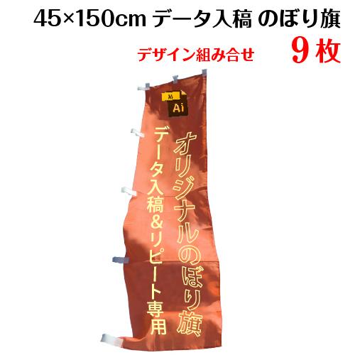 複数デザイン のぼり旗 【サイズ:45×150 9枚】【データ入稿&追加注文用】 送料無料 完全データ入稿、以前ご注文いただいたのぼり旗の追加注文専用