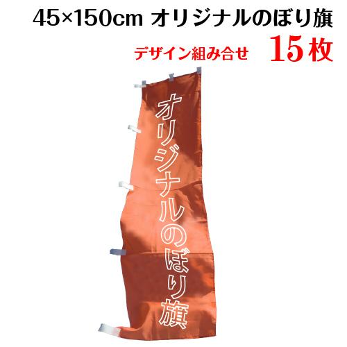 複数デザイン のぼり旗 【サイズ:45×150 15枚】 送料無料 デザイン作成無料 修正回数無制限 写真対応 イラスト対応 フルオーダー インクジェット 専任担当者 フルサポート 簡単 のぼり 旗 レギュラー ジャンボ 棒袋加工