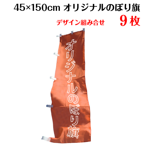 複数デザイン のぼり旗 【サイズ:45×150 9枚】 送料無料 デザイン作成無料 修正回数無制限 写真対応 イラスト対応 フルオーダー インクジェット 専任担当者 フルサポート 簡単 のぼり 旗 レギュラー ジャンボ 棒袋加工