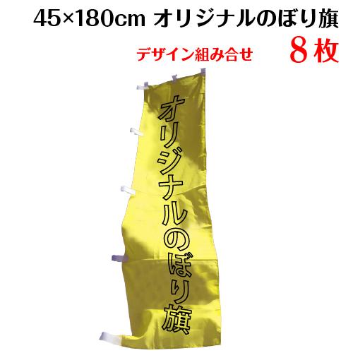 複数デザイン のぼり旗 【サイズ:45×180 8枚】 送料無料 デザイン作成無料 修正回数無制限 写真対応 イラスト対応 フルオーダー インクジェット 専任担当者 フルサポート 簡単 のぼり 旗 レギュラー ジャンボ 棒袋加工