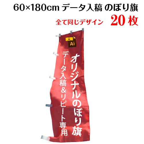 1枚645円!オリジナル のぼり旗 【サイズ:60×180 20枚】【データ入稿&追加注文用】送料無料 完全データ入稿、以前ご注文いただいたのぼり旗の追加注文専用