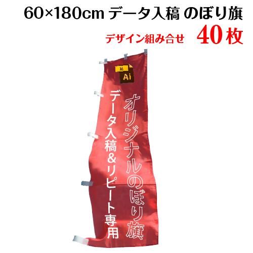 複数デザイン のぼり旗 【サイズ:60×180 40枚】【データ入稿&追加注文用】 送料無料 完全データ入稿、以前ご注文いただいたのぼり旗の追加注文専用