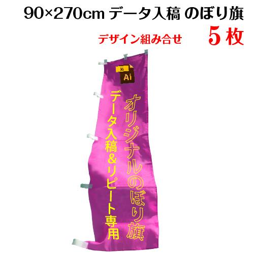 複数デザイン のぼり旗 【サイズ:90×270 5枚】【データ入稿&追加注文用】 送料無料 完全データ入稿、以前ご注文いただいたのぼり旗の追加注文専用