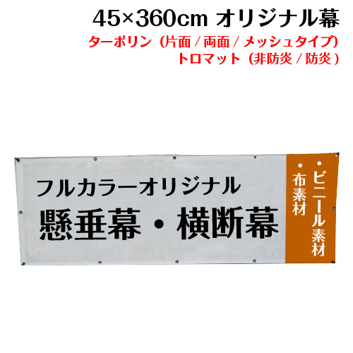 45×360cm 横断幕 懸垂幕 オリジナル 1枚から 全力対応 送料無料 デザイン作成無料 修正回数無制限 写真対応 イラスト対応 フルオーダー インクジェット 専任担当者 フルサポート 簡単 ハトメ加工 棒袋加工
