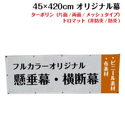 45×420cm 横断幕 懸垂幕 オリジナル 1枚から 全力対応 送料無料 デザイン作成無料 修正回数無制限 写真対応 イラスト対応 フルオーダー インクジェット 専任担当者 フルサポート 簡単 ハトメ加工 棒袋加工