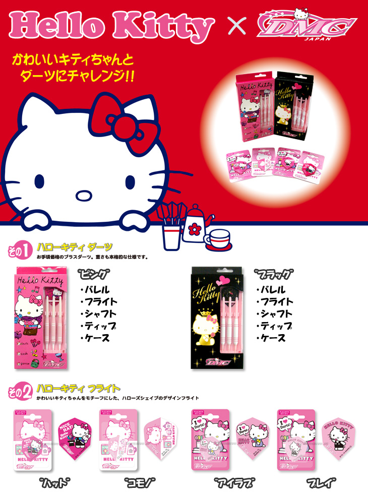 DMC × Hello Kitty 设置 Hello Kitty 形状猫猫猫黄铜黄铜三丽鸥吴廷琰看到软 SOFTDARTS 大明星