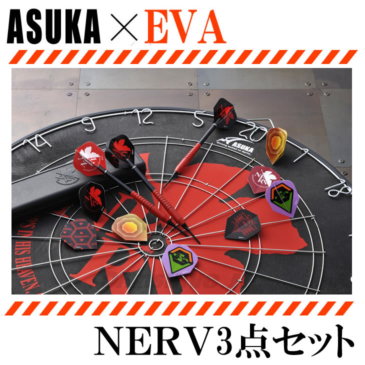 ASUKA×Eva NERV 3 piece set Asuka Evangelion nerv brass brass BRASS SET flight FLIGHT darts AT DARTSBOARD field Apostle soft da-star Bo-de