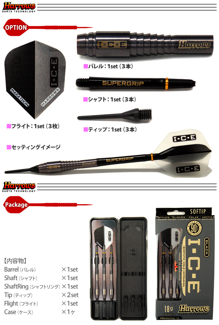 Harrows BLACK ICE POLAR 18gR [Hellos ice black polar darts ( da-star / barrel expansively / store Rakuten )