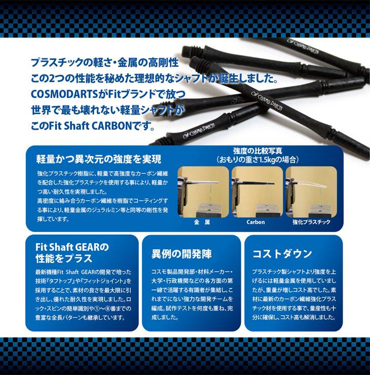 镖轴Fit Shaft Carbon一般旋转C黑色<5>合身轴碳Nomal Spin Black COSMODARTS kosumosofutodatsudatsushafutokabonshafutokabon