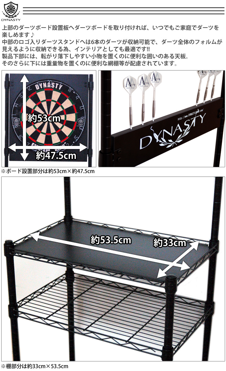 DYNASTY DART Board set up dedicated stand DY01 [Black] [dynasty DARTS BOARD STAND soft darts DARTS SOFT hard dates HARD DARTS ( da-star / Bo-de / shopping and Rakuten )