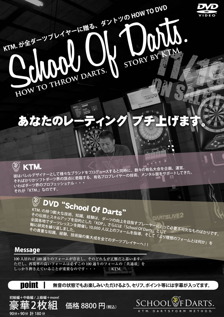 School of Darts [School of darts KTM theory well and want to learn Eguchi Yuji falls swamp Asahi no complaints NYO ASAHI darts lesson soft darts