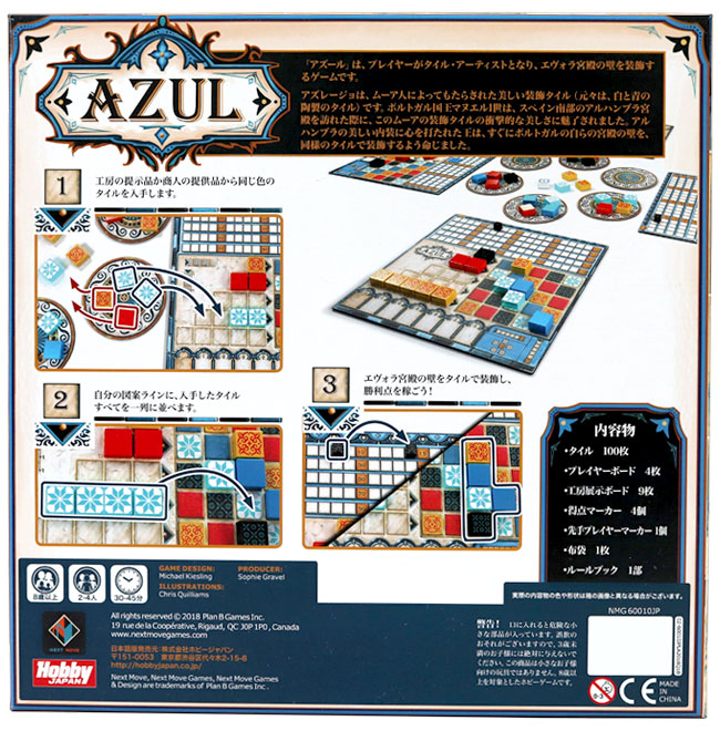 DARTS SHOP DARTS HiVe Board Game AZUL Japanese Edition Toy Party - Board game design software