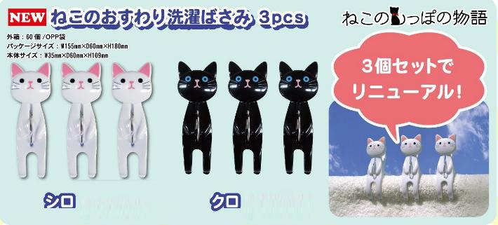 ねこのおすわり洗濯バサミ 3個セット 白猫 ピンチ 激安特価品 価格交渉OK送料無料 黒猫 クリップ