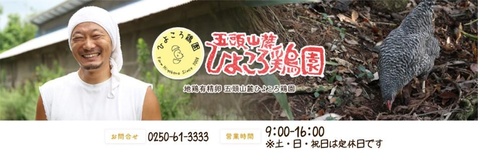 地鶏有精卵 五頭山麓ひよころ鶏園:平飼い地鶏の有精卵の店舗です