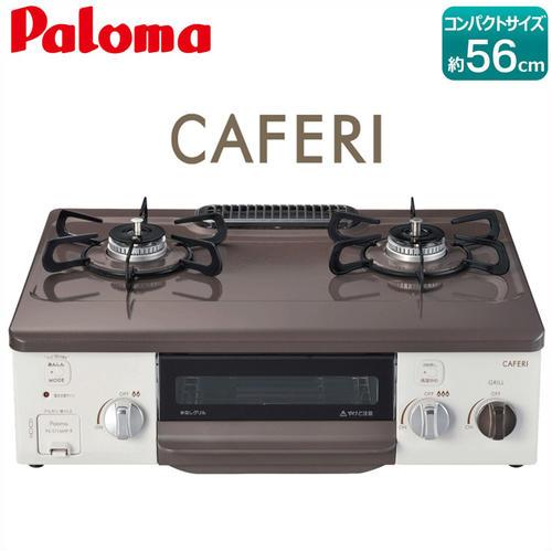 パロマ ガスコンロ(テーブルタイプ)CAFERI(カフェリ)クリスタルブラウン PA-S71MHP-L PA-S71MHP-R 都市ガス12A・13A用【50cmガスソフトコード付き】