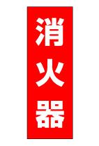 消防法で義務付けられ消火器の在り方を示す表示板 消火器 表示板 片面 ※ラッピング ※ オリジナルサイン 2020秋冬新作 標識 サインボード
