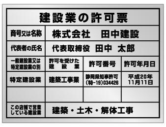 【送料無料】営業許可登録票ステンレス ヘヤーライン