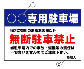 この商品は送料 税込のお値段です ●日本正規品● 無断駐車禁止 標識 表示板 専用 400×600 駐車場看板 激安通販販売 駐車場