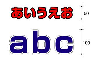 カッティング シール 文字 文字の周囲にフチを付けてインパクトのある一味違った オリジナル カッティング シール 文字 カッティング シール 文字 フチ付き カッティング シール 文字'50mm~109mm( あす楽対応