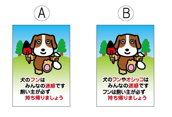 表示板 3サイズ [宅送] 4種類から選べるこんな看板いかがです 期間限定今なら送料無料 左図面はA4サイズ 犬のフン看板 210×300 寸法です
