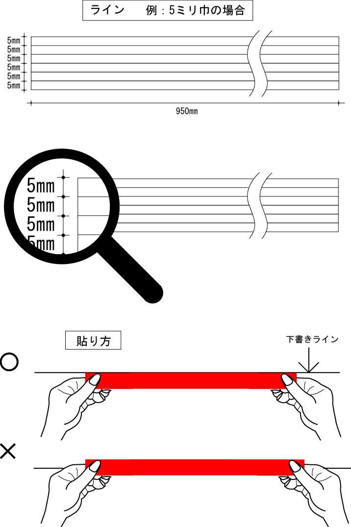 代引き不可 ホワイトボードやカッティング文字を貼る時のお供にラインはいかが ライン 2ミリ巾~10ミリ巾 日本最大級の品揃え