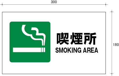 喫煙エリアに掲げて下さい 喫煙所 表示板 定番 300×180 入手困難 標識パネル オリジナル 標識
