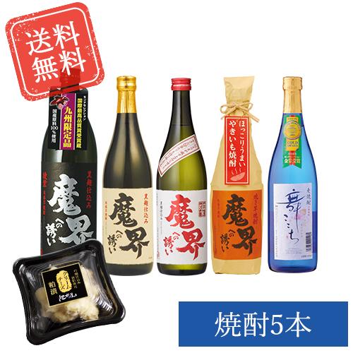 【送料無料】家飲み応援 焼酎x5本+おつまみセット