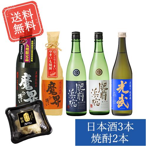 【送料無料】家飲み応援 日本酒×3本+焼酎×2本+おつまみセット
