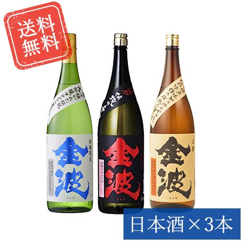 【送料無料】日本酒 家庭の味方 金波セット 1,800ml×3本