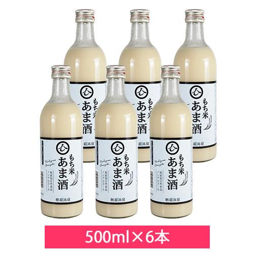 【送料無料】肥前浜宿 もち米 あま酒 500ml×6本セット