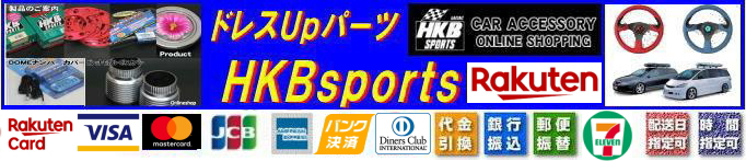 ドレスUpパーツHKBsports:ボス・ナンバーカバー・ホイールスペーサー・その他カー用品のお店