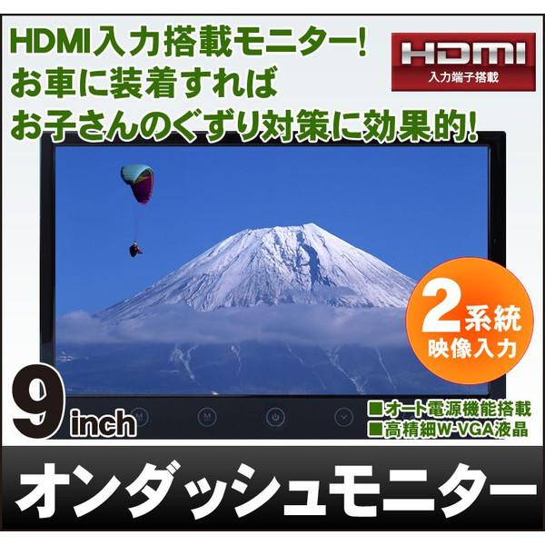 ドリームメーカー【MT090B】9インチ液晶カーモニター