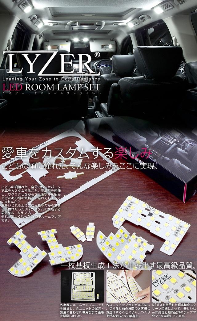送料無料!(沖縄・離島除く) 代引不可 LYZER(ライザー) LEDルームランプセット スイフト ZC72/ZD72