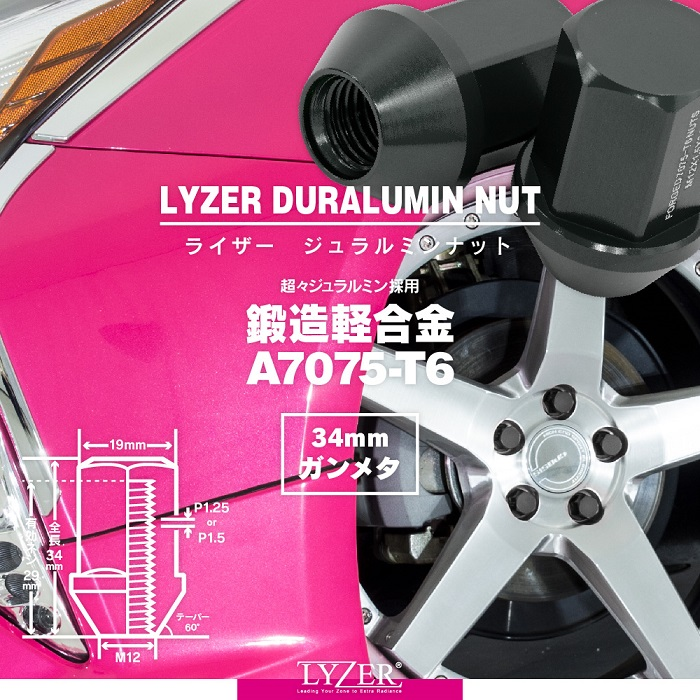 LYZER(ライザー) ジュラルミンナット 袋型 ガンメタル【DN-0023】M12×P1.5 34mm 20本入り
