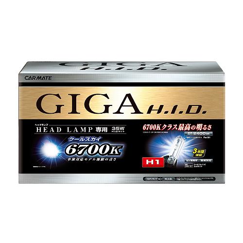 送料無料! GIGA HIDコンバージョンキット クールスカイ 6700K H1【GHK167】