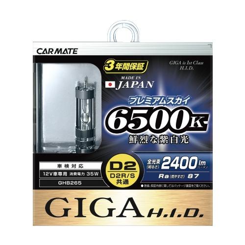 全国送料無料! GIGA 純正交換用 HIDバルブ プレミアムスカイ 6500K D2R/S【GHB265】