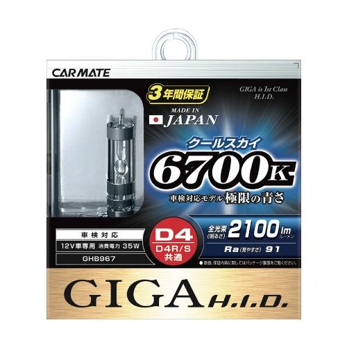 全国送料無料! GIGA 純正交換用HIDバルブ クールスカイ 6700K D4R/S【GHB967】