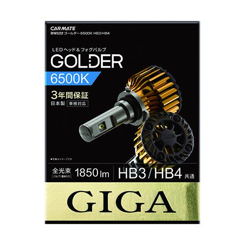 送料無料!数量限定品!CARMATE(カーメイト)【BW522】GIGA LEDヘッド&フォグバルブGOLDER(ゴールダー) HB3/HB4 6500K