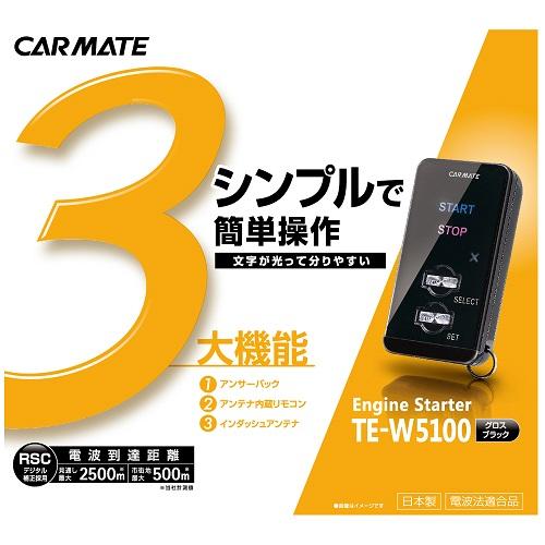 CARMATE(カーメイト)【TE-W5100】リモコンエンジンスターター アンサーバック機能搭載 インダッシュタイプ車載アンテナ