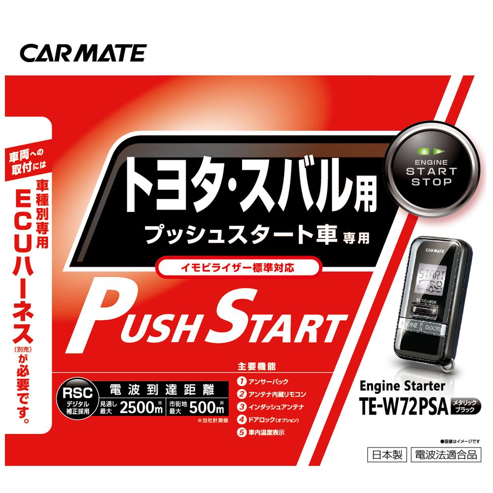 CARMATE(カーメイト)【TE-W72PSA】リモコンエンジンスターター プッシュスタート車専用 アンサーバック機能搭載 インダッシュタイプ車載アンテナ トヨタ/スバル用