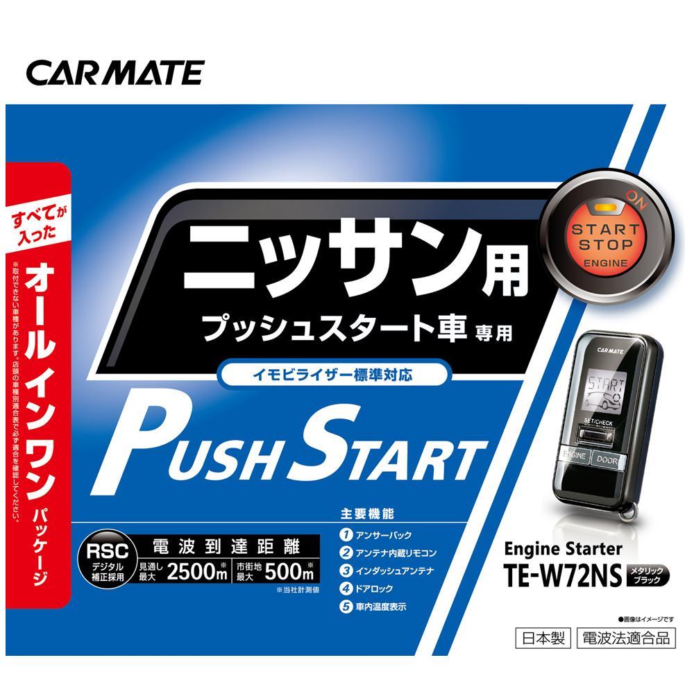 CARMATE(カーメイト)【TE-W72NS】リモコンエンジンスターター ニッサン用 プッシュスタート車専用 アンサーバック機能搭載 インダッシュタイプ車載アンテナ