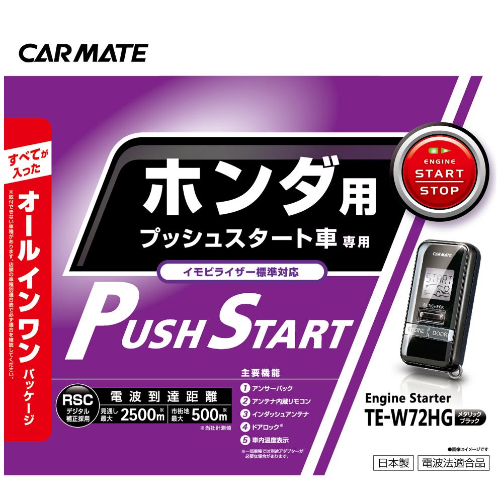 CARMATE(カーメイト)【TE-W72HG】リモコンエンジンスターター プッシュスタート車専用 ホンダ用 アンサーバック機能搭載 インダッシュタイプ車載アンテナ