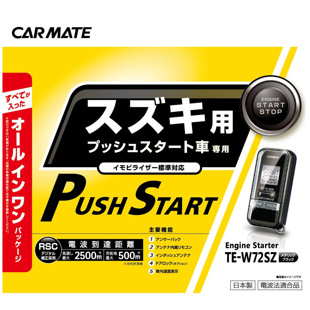 CARMATE(カーメイト)【TE-W72SZ】リモコンエンジンスターター スズキ用 プッシュスタート車専用 アンサーバック機能搭載 インダッシュタイプ車載アンテナ