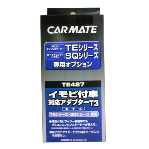 カーメイト【TE427】リモコンエンジンスターター用 イモビ付き車対応アダプター(T3)