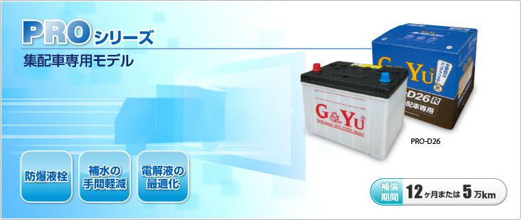 代引不可 G&Yu バッテリー 集配車用モデル【PRO-D23L】業務用プロシリーズ