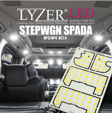 安心の3年保証!! 送料無料!代引不可 LYZER LEDルームランプセット ステップワゴン スパーダ