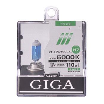 GIGALUX ハロゲンバルブ プレミアム 5000K H7 55W【BD708】